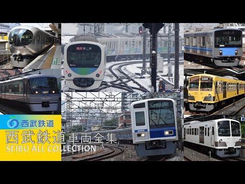 大手私鉄車両図鑑Vol.05 西武鉄道車両全集 ~SEIBU ALL COLLECTION~