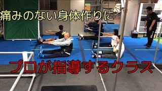 【ストレッチ&コンディショニング】クラス紹介ショートVer