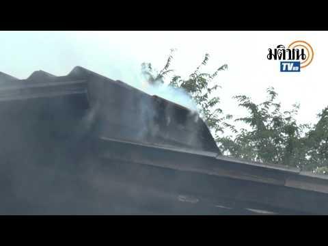 ไฟไหม้บ้านไม้สองชั้นในพะเยา เสียหาย 3 แสนบาท!!