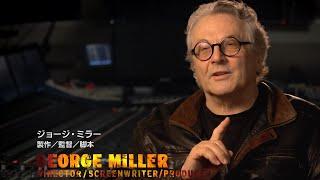 シリーズの創始者であるジョージ・ミラー監督が、『ダークナイト ライジ...