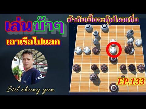 หมากรุกไทย: เล่นบ้าๆเอาเรือไปแลก ม้ากับเบี้ยจะคุ้มไหมเนี่ย EP.133
