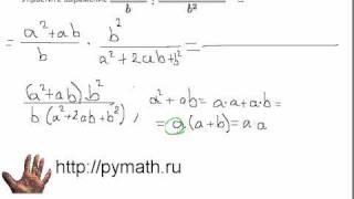 ГИА 7. Упростить выражение.Репетитор.Онлайн(Упростите выражение задания 7 из ГИА. Использовать формулу полного квадрата. Знания Успех.канал pymathru. Удачи..., 2011-02-27T17:48:06.000Z)