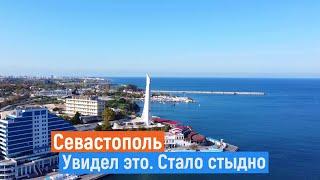 Крым Севастополь Стыд и гордость