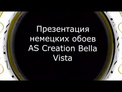 Немецкие виниловые обои AS Creation Bella Vista