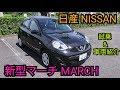 【新型マーチ】試乗&車両紹介してみた(*・∀・*)ノ の動画、YouTube動画。