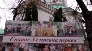 Крещение в Свято-Ильинском храме| Киев.