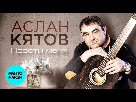 Аслан Кятов - Прости меня Single