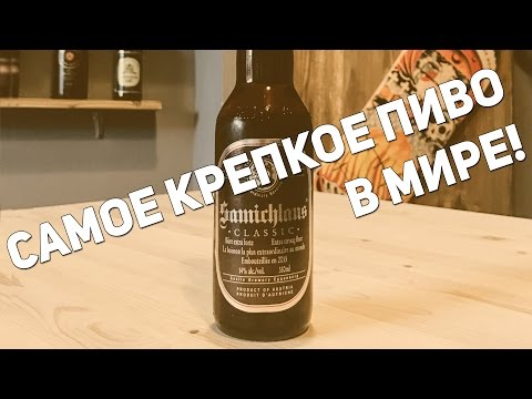 Как делается крепкое пиво