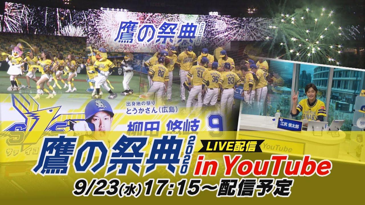 鷹の祭典2020 in YouTube 【9/23(水)17:30〜】