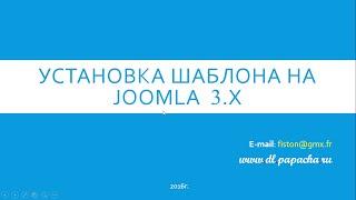 видео Как посмотреть модульные позиции в шаблоне Joomla