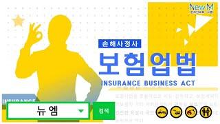 [온라인원격교육 뉴엠] '보험업법 - 보험의 정…