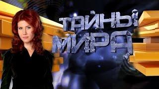 Колдуны XXI века  - Тайны мира с Анной Чапман