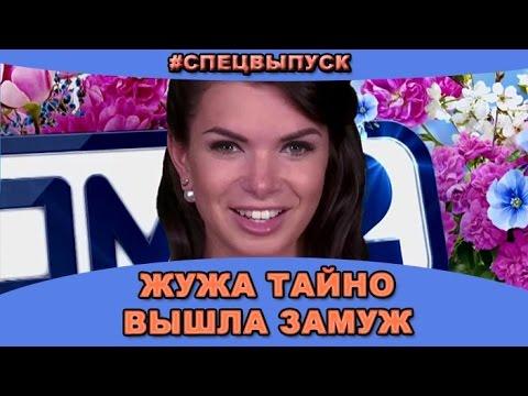#СПЕЦВЫПУСК! Катя Жужа тайно вышла замуж! Новости и слухи дома 2.