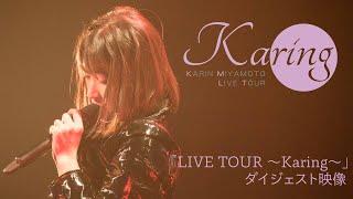 「宮本佳林 LIVE TOUR ~Karing~」ダイジェスト映像を公開! Juice=Juice宮本佳林ソロツアーの初日、2019年10月17日Zepp Tokyoにて行われたライブの模様を映像 ...