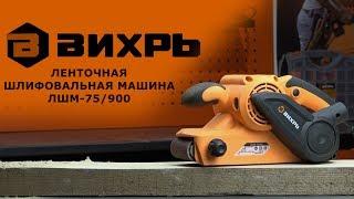 Обзор ленточной шлифовальной машины ВИХРЬ ЛШМ-75/900