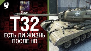 T32: жизнь после HD - от Slayer [World of Tanks]