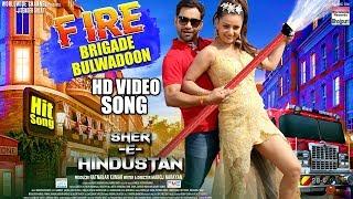 SHEREHINDUSTAN #wwrbhojpuri Song : FIRE BRIGADE BULWADOON WYNK ...