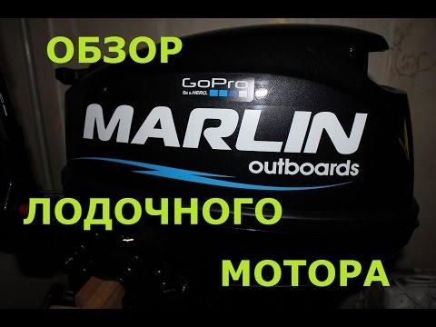 Обзор лодочного мотора Marlin 9,9(15)hp