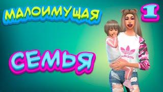 The Sims 4 Малоимущая семья день 1