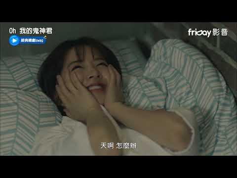 《Oh 我的鬼神君》樸寶英幻想和曹政奭熱吻_friDay影音全套看 - YouTube