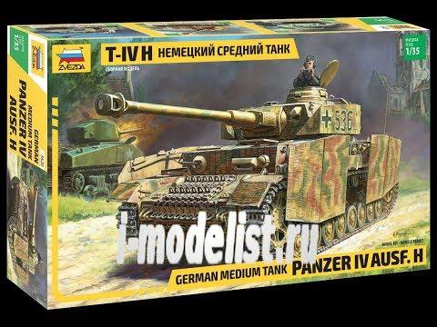 """Обзор модели танка """"PZ-IV H"""" фирмы """"Звезда"""" в 1/35 масштабе."""