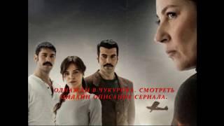 ОДНАЖДЫ В ЧУКУРОВА (Премьера 2018) РУССКАЯ ОЗВУЧКА/ ТИТРЫ/ ОПИСАНИЕ