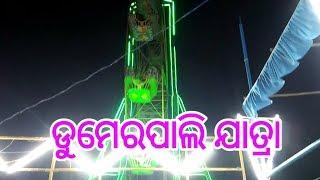 New Sambalpuri Dumerpali Jatra Vlog