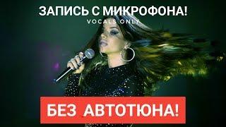 Голос с микрофона Бьянки - Музыка (Голый голос)