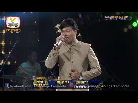 I Am a Singer Cambodia - យក់ ដួងតារា - Round 5 - Week 10 | ទៅភ្ជុំវត្តណា