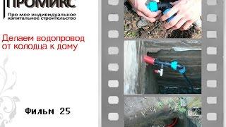 Водопровод от колодца к дому(Прокладываем водопровод от колодца к дому. Утепление полиэтиленовой водопроводной трубы, крепление фитинг..., 2015-07-30T22:14:37.000Z)