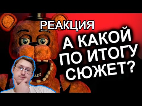 How Did The Sequels Destroy FNAF? / BrainExplosion | N-time | RUSSIAN REACTION