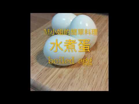 【M小姐的簡單料理】水煮蛋   boiled egg