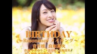『BIRTHDAY』歌詞・歌割 公開 (音月) Happy Birthday いつも変わらな...