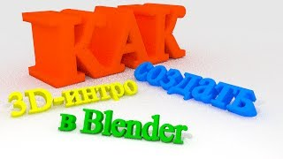 Изучаем Blender для летсплеев - #2 - КАК создать 3D-интро?
