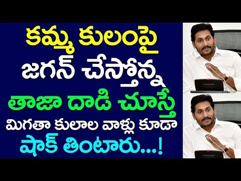 Jagan Attack On Kamma Caste Giving Shock To Others, Andhra