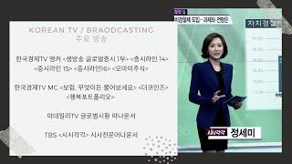 정세미 방송 오프닝 클로징 모음 (영어/한국어 포함) Saemi Jung News Anchor video compilation (in Korean and Eng)