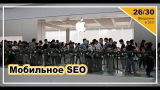 Урок 26: Мобильный поиск. Введение в SEO