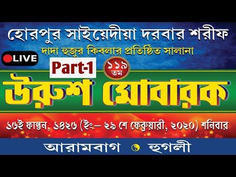 Horpur Darbar Sharif Urush Live 2020  Part-1