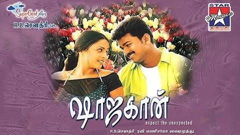 May Madha Megam Song - Shajahan Tamil Movie   Vijay   Richa Pallod   Devan   Sujatha