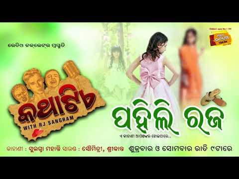 Pahili Raja II Raja Special Story II Kathatie With RJ Sangram II