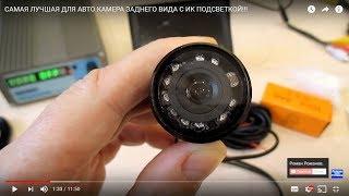 Инфракрасное освещение для видеорегистратора