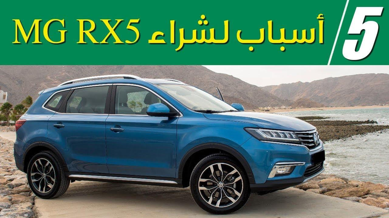 5 أسباب لشراء Mg Rx5 سعودي أوتو Youtube