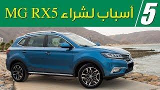 5 أسباب لشراء MG RX5 | سعودي أوتو