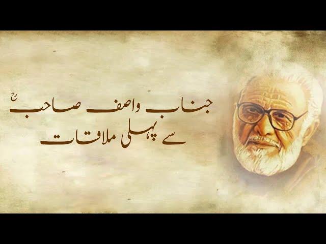 #Wasifkhayalsangat #Ashfaqahmed #Wasifaliwasif #Gujranwala