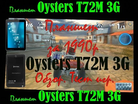 Oysters T72 3g 4pda - фото 11