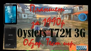 Обзор Планшета Oysters T72 M 3G за 1990 р. !!!!!