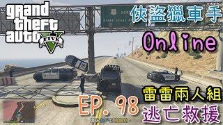 俠盜獵車手 | Grand Theft Auto V | Online | Ep.98逃亡救援 | 小小實況