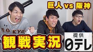 巨人阪神戦を生観戦実況【知識がなくても】