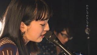 ヒグチアイ / 日々凛々 PRE-RELEASE PARTY DIGEST @2018.5.31 SHIBUYA WWW X
