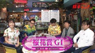 【イチオシ大予想TV 馬キュン!】 〈今週の出演〉 じゃいさん(インスタ...